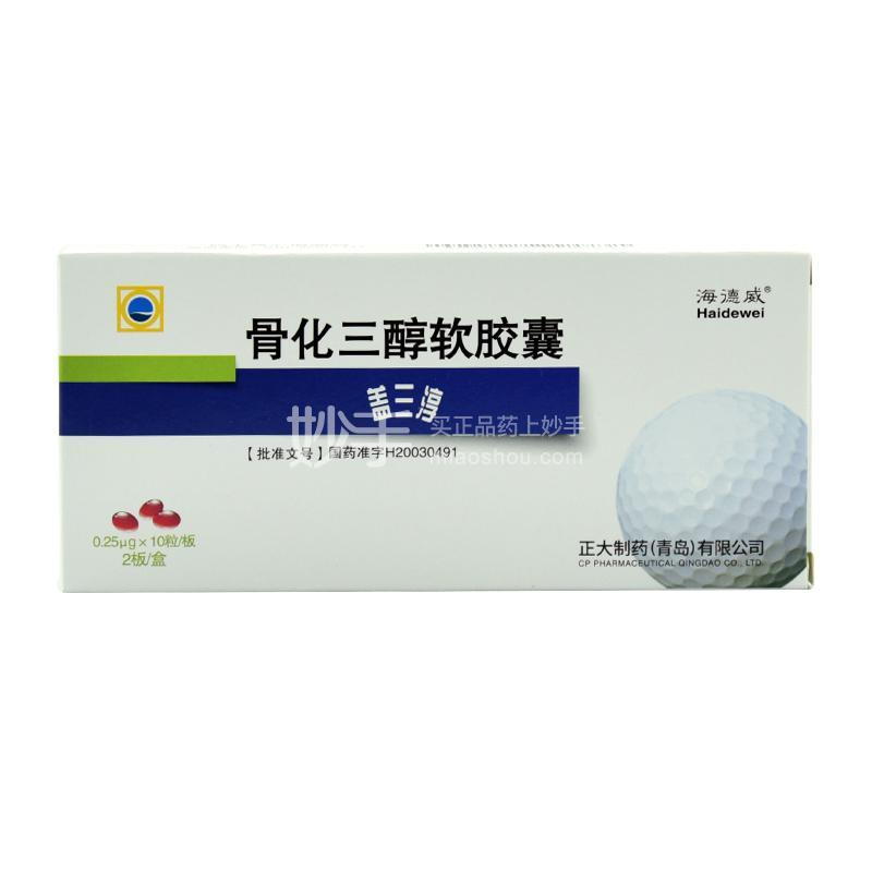 海德威 骨化三醇软胶囊 0.25μg*10粒*2板