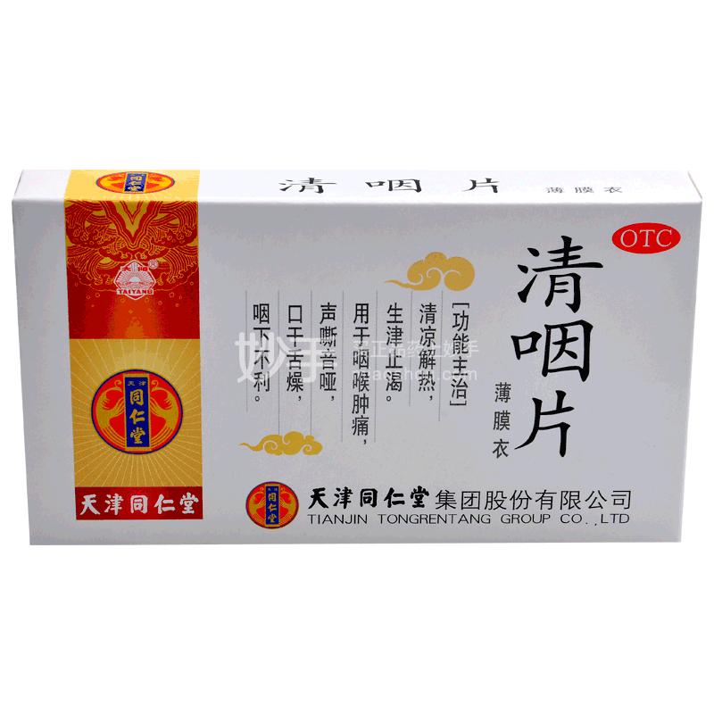 太阳 清咽片 0.5g*15片(薄膜衣片)