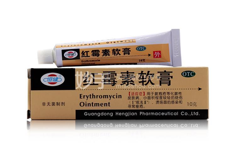 恒建 红霉素软膏 1% 10g