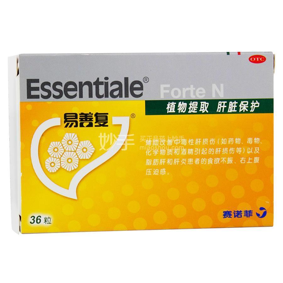 【易善复】多烯磷脂酰胆碱胶囊 228mg*36粒
