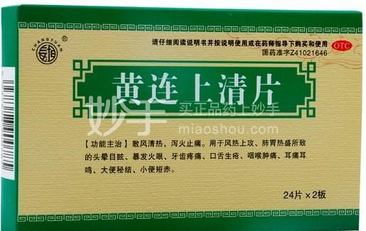 金鸿堂 黄连上清片 0.3g*48粒