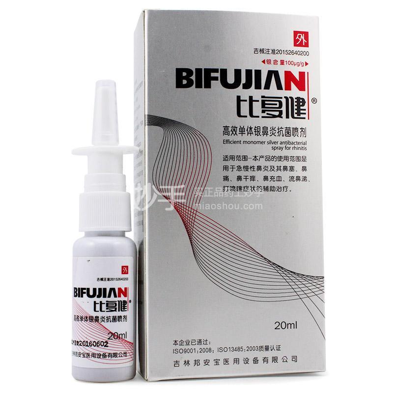 比复健 高效单体银鼻炎抗菌喷剂 20ml