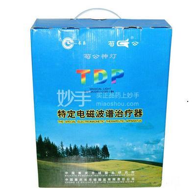 长乐 特定电磁波谱治疗器 CQG-10A