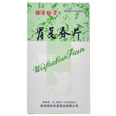 胡庆余堂 胃复春片 0.36g*20s*4板