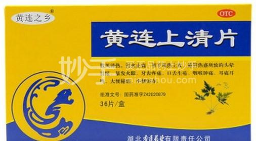 黄连之乡 黄连之乡 黄连上清片 0.3g*36粒