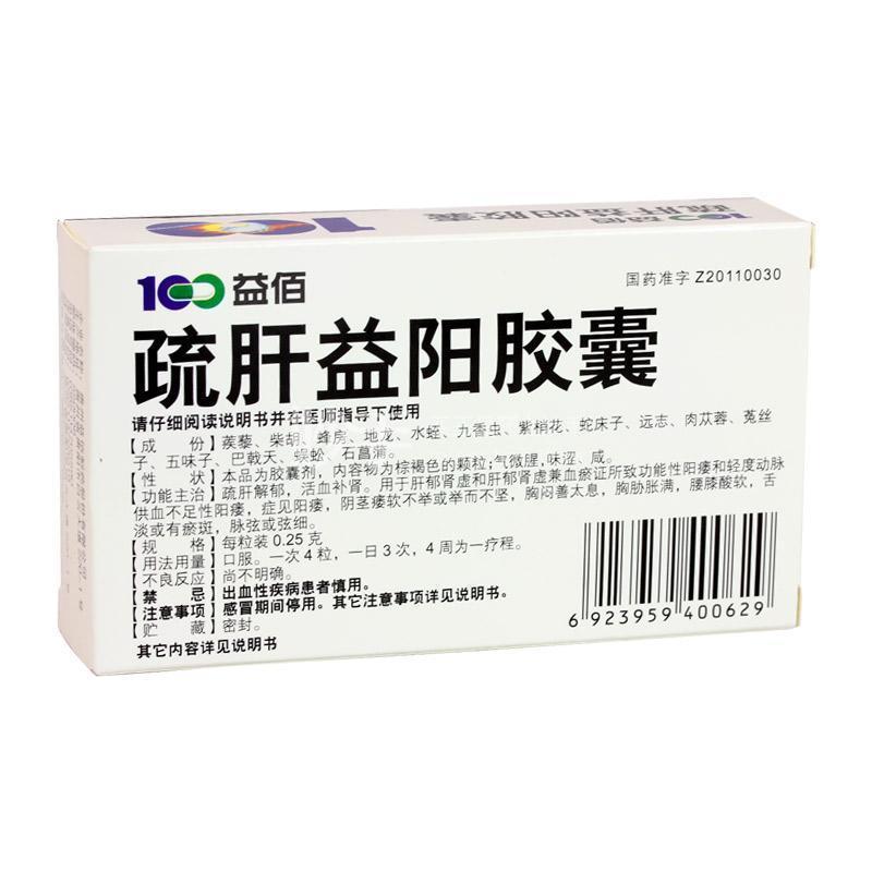 疏肝益阳胶囊