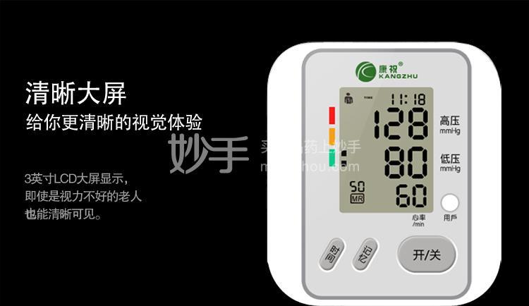 康祝 上臂式电子血压计 BP102A