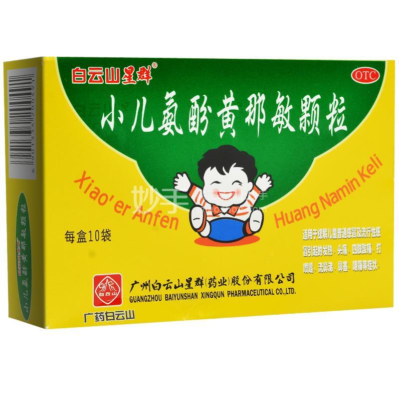 【白云山】 小儿氨酚黄那敏颗粒 6g*10袋