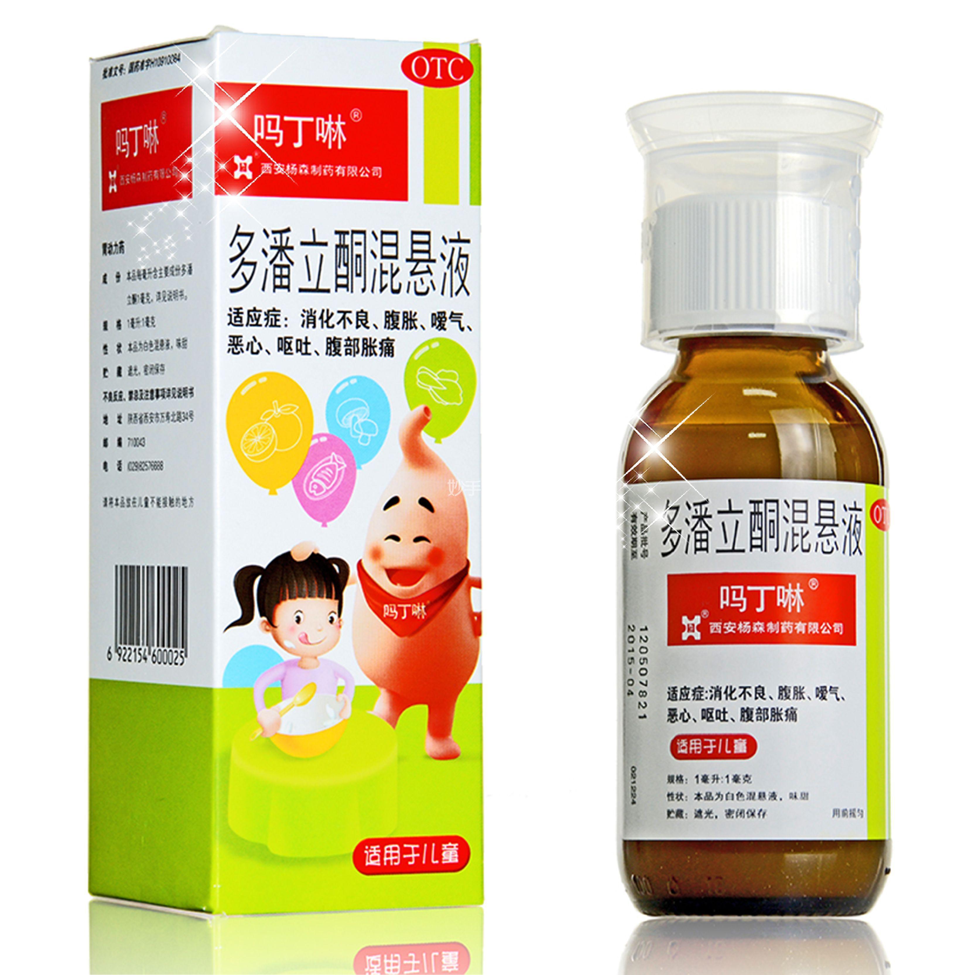 吗丁啉 多潘立酮混悬液 (1ml:1mg)*100ml