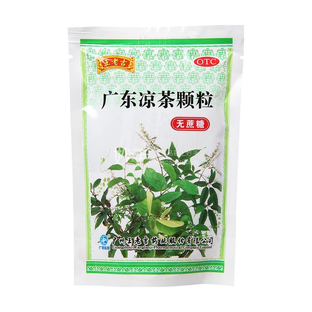 【王老吉】广东凉茶颗粒(无蔗糖) 1g*20袋