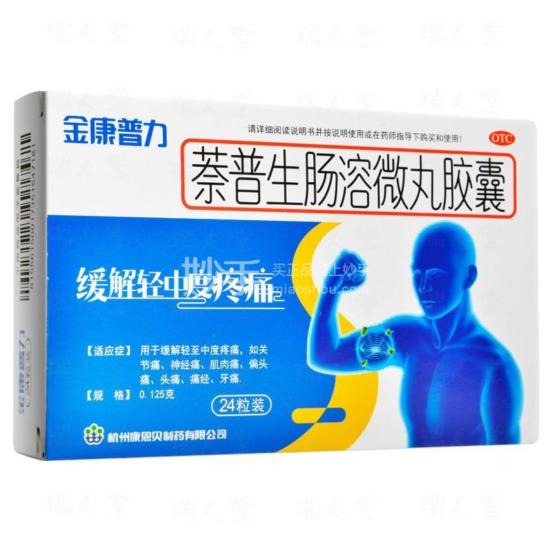 金康倍 萘普生肠溶微丸胶囊 0.125g*12粒*2板