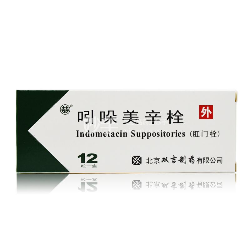 双吉 吲哚美辛栓 100mg*12粒
