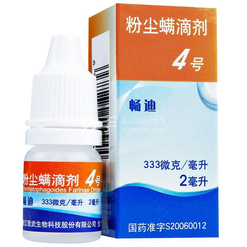 【畅迪】粉尘螨滴剂4号 2ml:333μg/ml