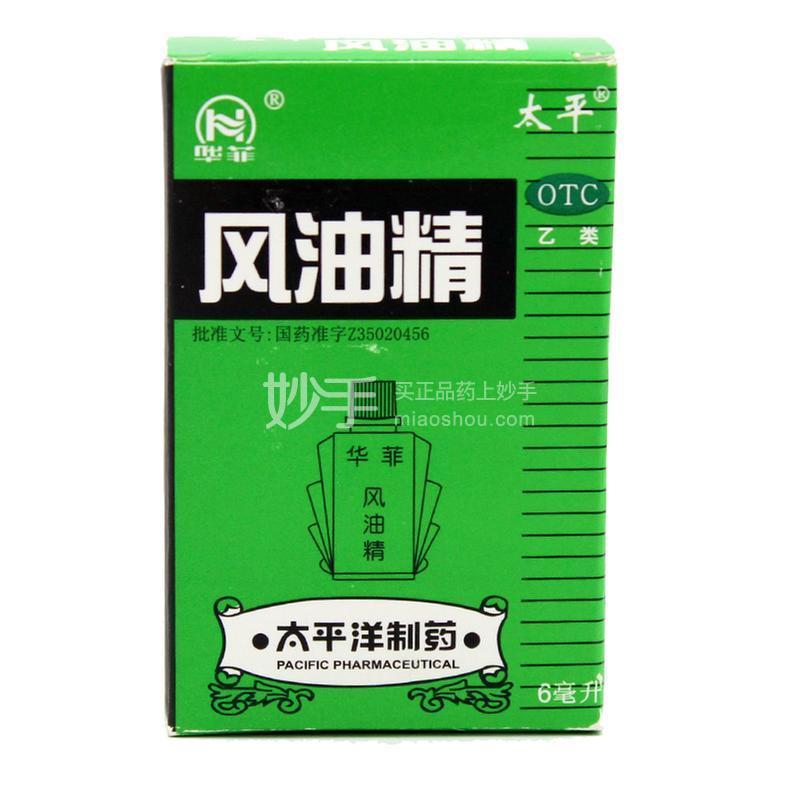 太平 风油精 6ml