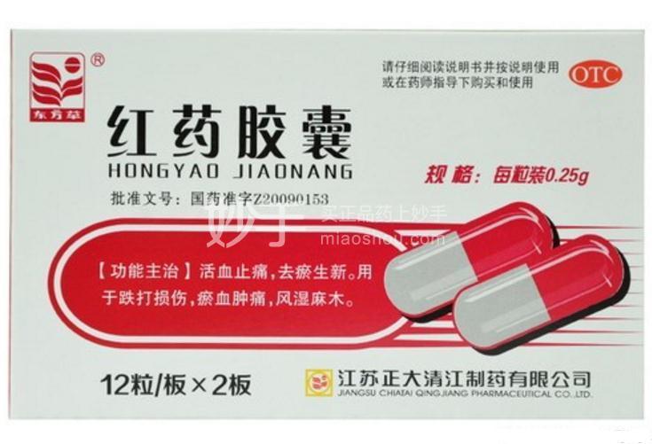 东方草 红药胶囊 0.25g*12粒*2板