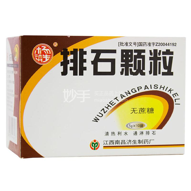 【杨济生】排石颗粒 无糖型5g*10袋