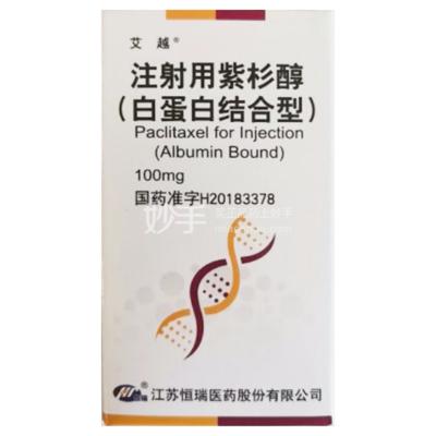 艾越 注射用紫杉醇(白蛋白结合型) 100mg*1瓶