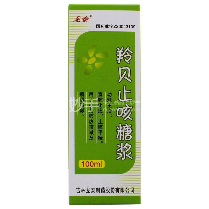 【龙泰】 羚贝止咳糖浆 100ml*1瓶/盒
