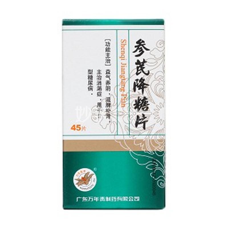 【万年青牌】参芪降糖片 45片