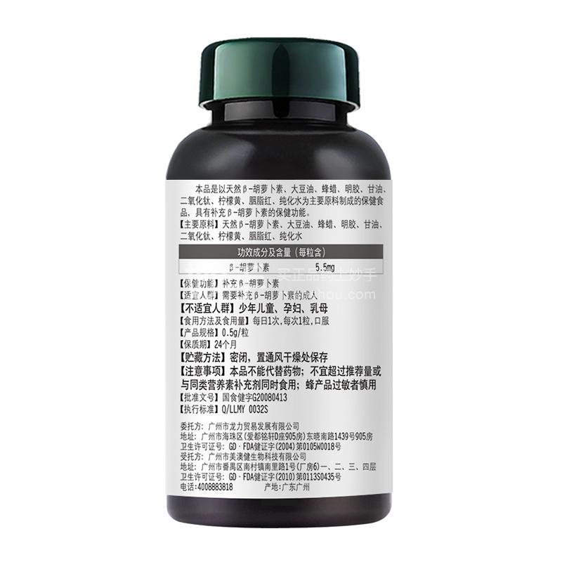 美澳健 天然β-胡萝卜素软胶囊 500mg*60粒