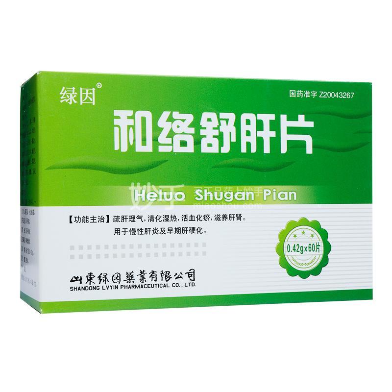 【绿因】和络舒肝片 0.42g*60片