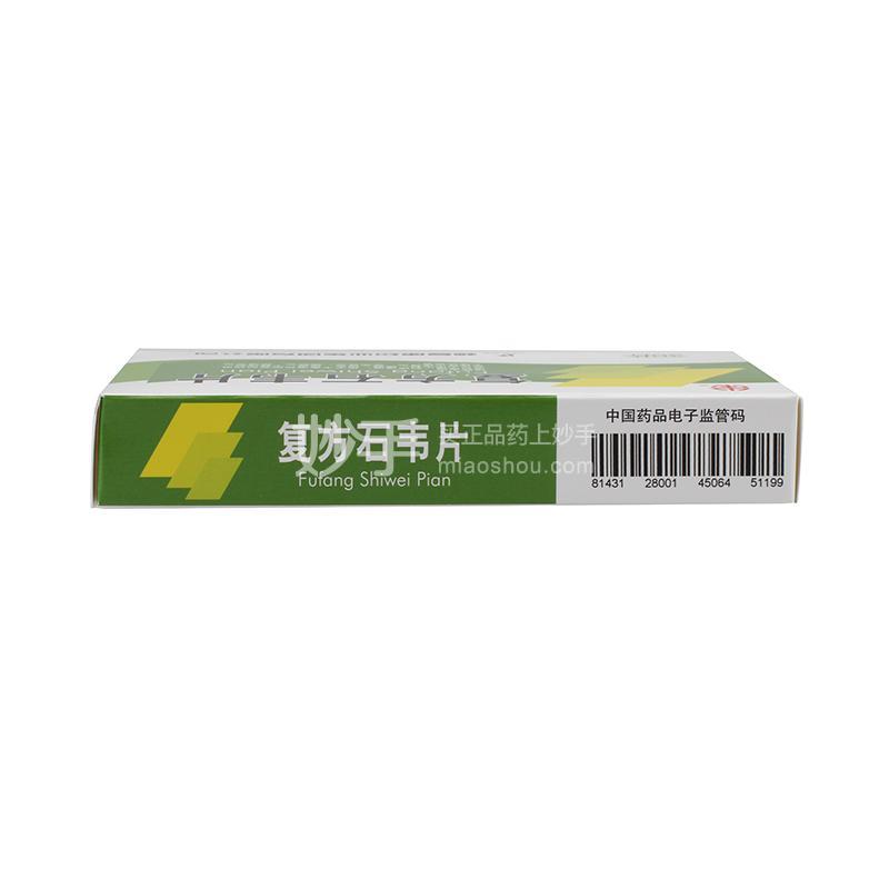 【颈复康】 复方石韦片 0.4g*30片