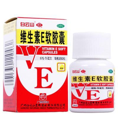 星群 维生素E软胶囊 50mg*60粒