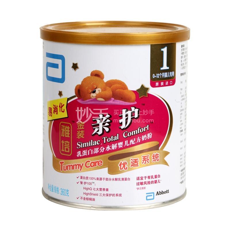 【雅培】亲护金装乳蛋白部分水解婴儿配方奶粉    360g