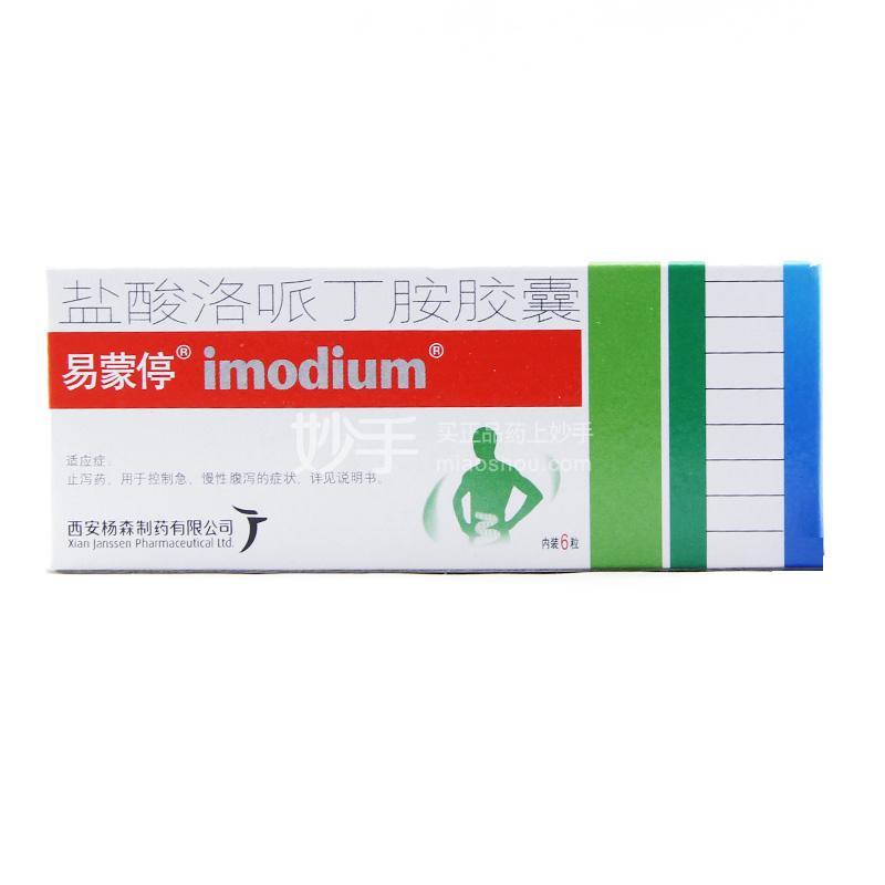 【易蒙停】盐酸洛哌丁胺胶囊 2mg*6s