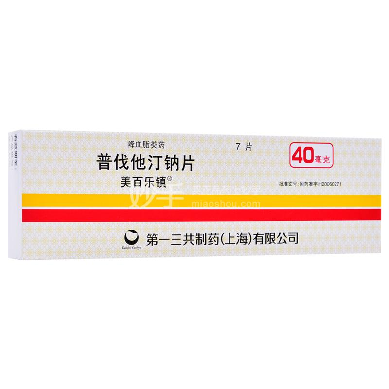 【美百乐镇】 普伐他汀钠片 40mg*7片/盒