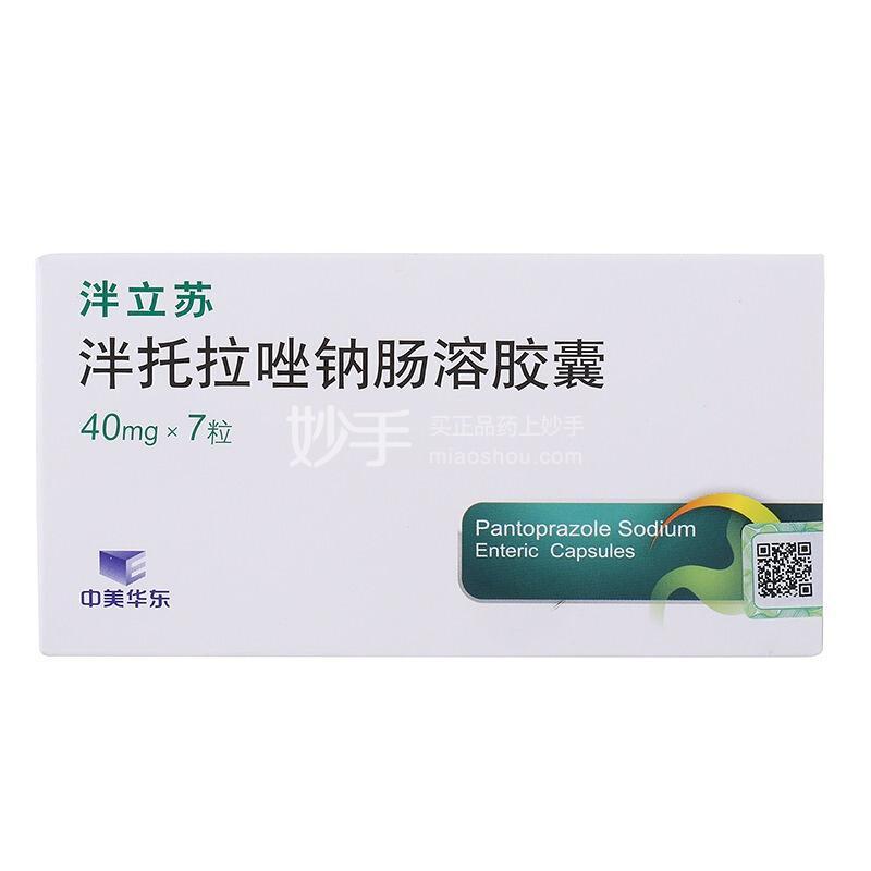 泮立苏 泮托拉唑钠肠溶胶囊 40mg*14粒