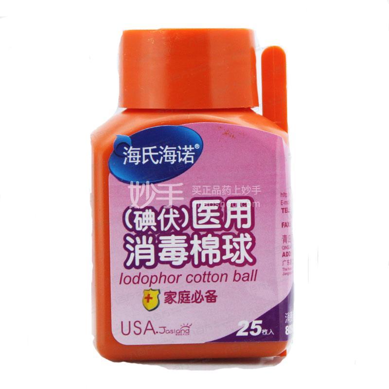 【海氏海诺】(碘伏)医用消毒棉球25枚