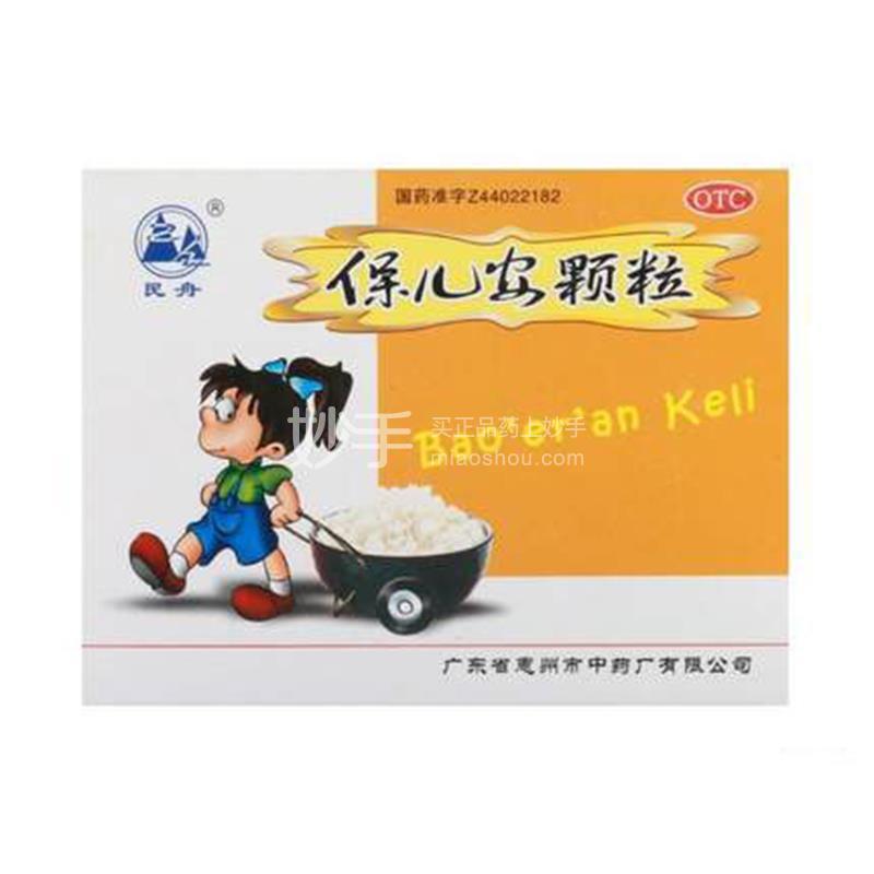 【民舟】保儿安颗粒10g*8袋