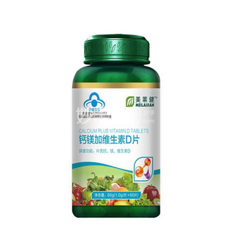 【美莱健】钙镁加维生素D片1.0g*60片