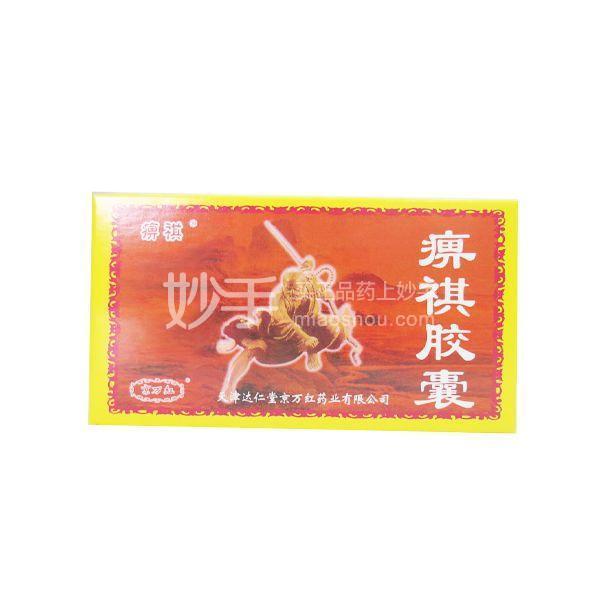 【京万红】痹祺胶囊 0.3g*12s*2板