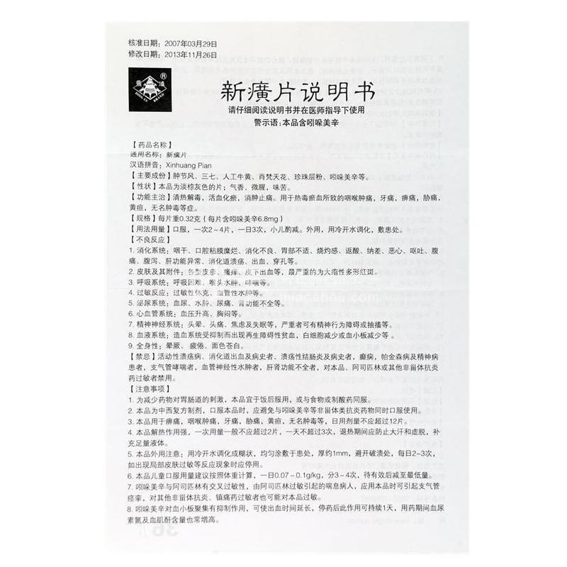 【厦门】新癀片 0.32g*36s