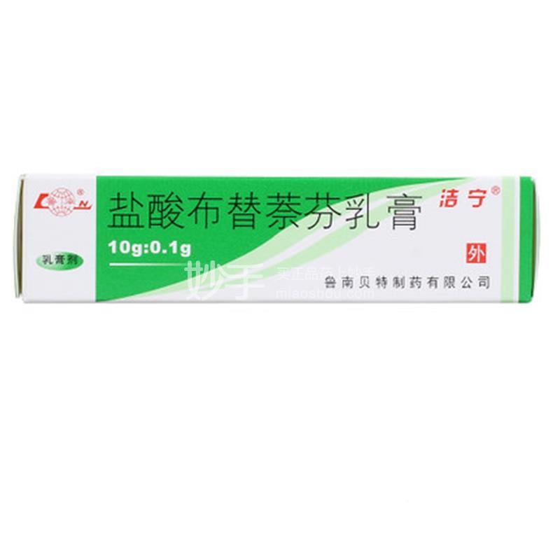 【洁宁】盐酸布替萘芬乳膏10g