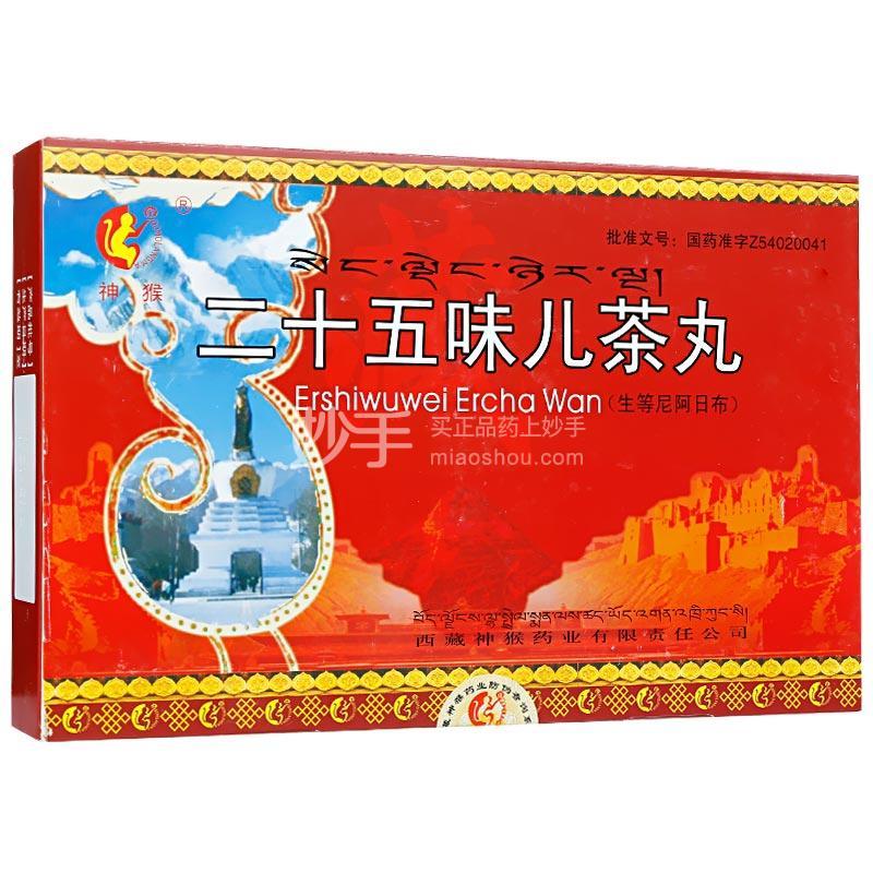 【神猴】二十五味儿茶丸  0.3g*24粒