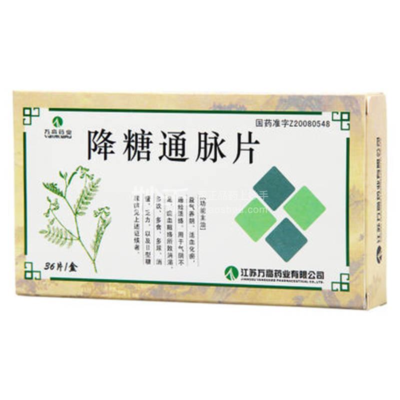 【万高药业】降糖通脉片 0.42g*36片/盒