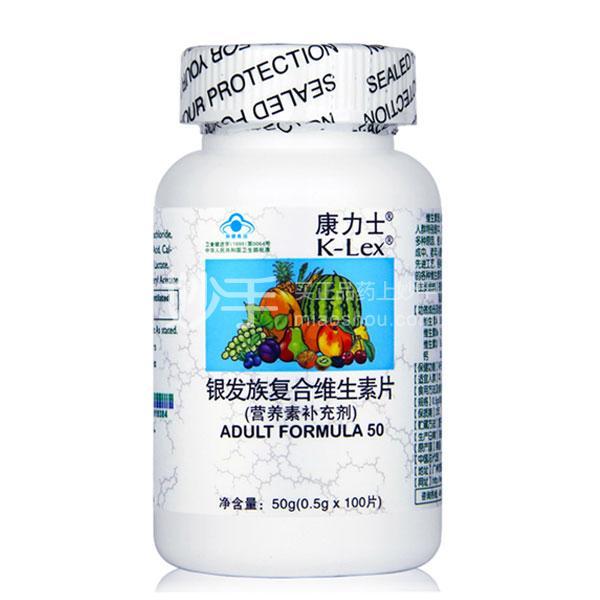 【康力士】银发族复合维生素片(营养素补充剂)100片