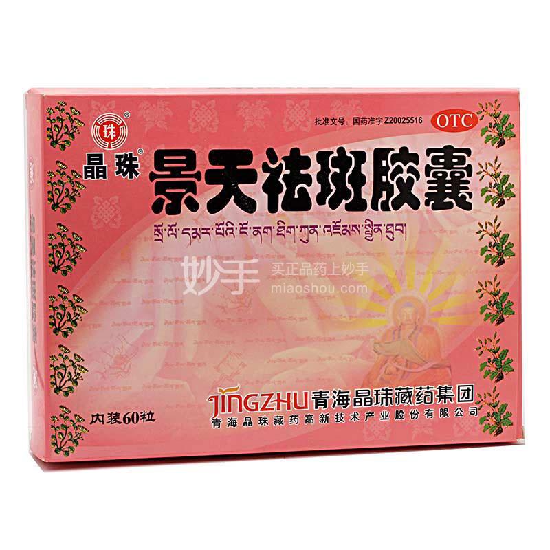 【晶珠】景天祛斑胶囊  0.5g*10s*6板