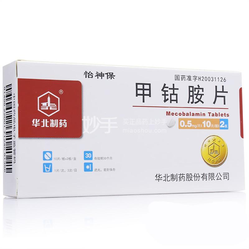 【怡神保】甲钴胺片0.5mg*10片*2板