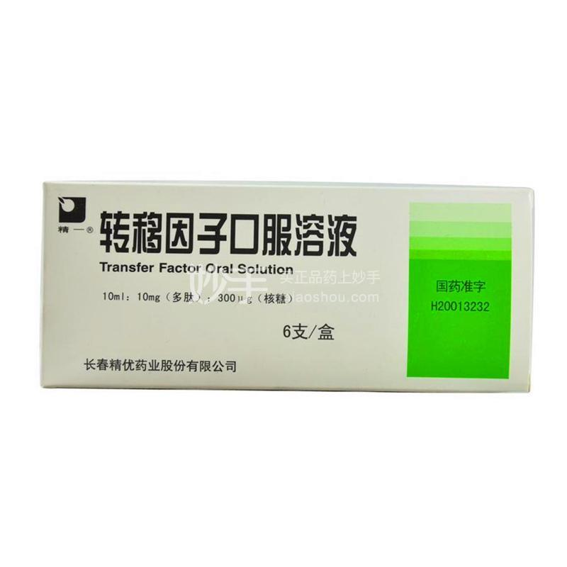【精一】转移因子口服溶液  10ml:10mg(多肽):300μg(核糖)*6支