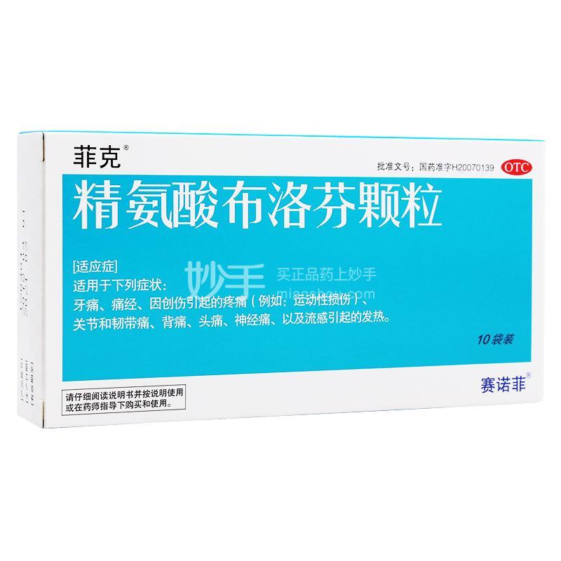 菲克 精氨酸布洛芬颗粒 0.4g*9袋