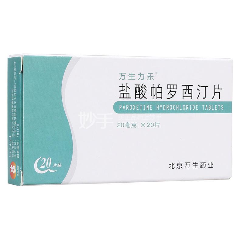 【万生力乐】盐酸帕罗西汀片20mg*20片