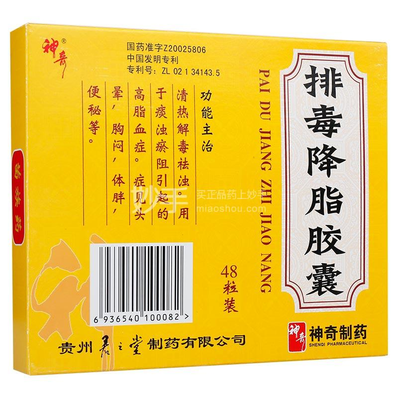 【神奇】排毒降脂胶囊    0.4g*48粒
