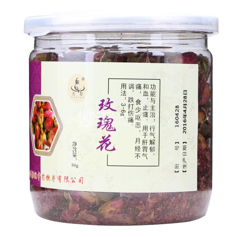 【大彭】玫瑰花  50g  花朵完整/含苞待放/无染色/高品质