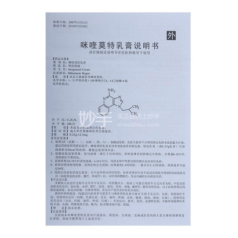 【明欣利迪】咪喹莫特乳膏 12.5mg:0.25g*4袋