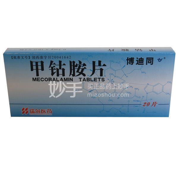 【博迪同】 甲钴胺片 0.5毫克×20片