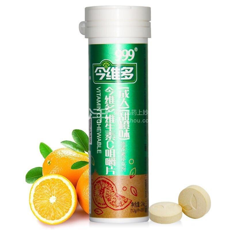 今维多 维生素C咀嚼片(成人)(甜橙味) 1.2g*20片